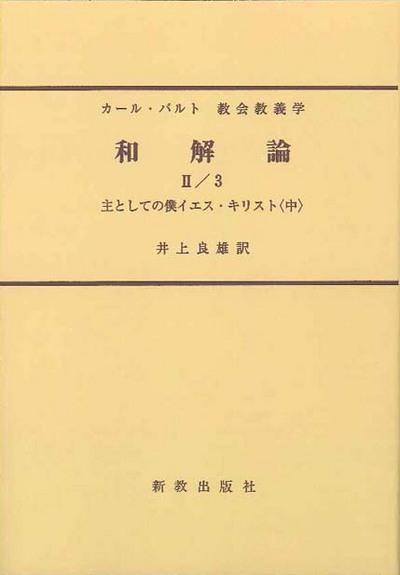 和解論 II/3 (KD IV/2):表紙