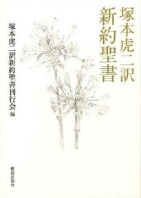 塚本虎二訳 新約聖書:表紙