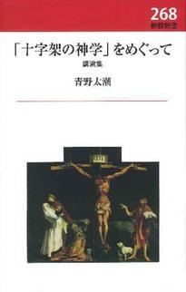 「十字架の神学」をめぐって:表紙