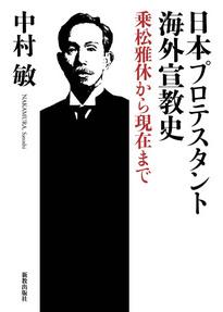 日本プロテスタント海外宣教史:表紙