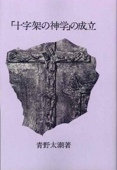 「十字架の神学」の成立:表紙