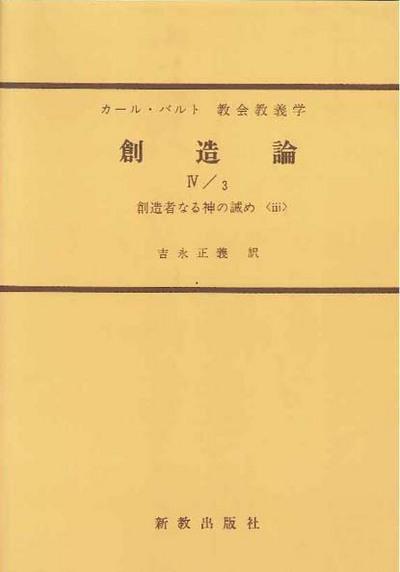 創造論 IV/3 (KD III/4):表紙