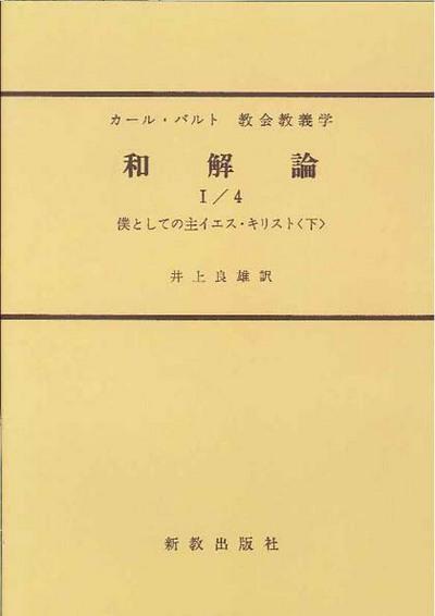 和解論 I/4 (KD IV/1):表紙