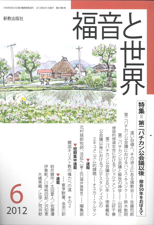 福音と世界 2012年6月号:表紙