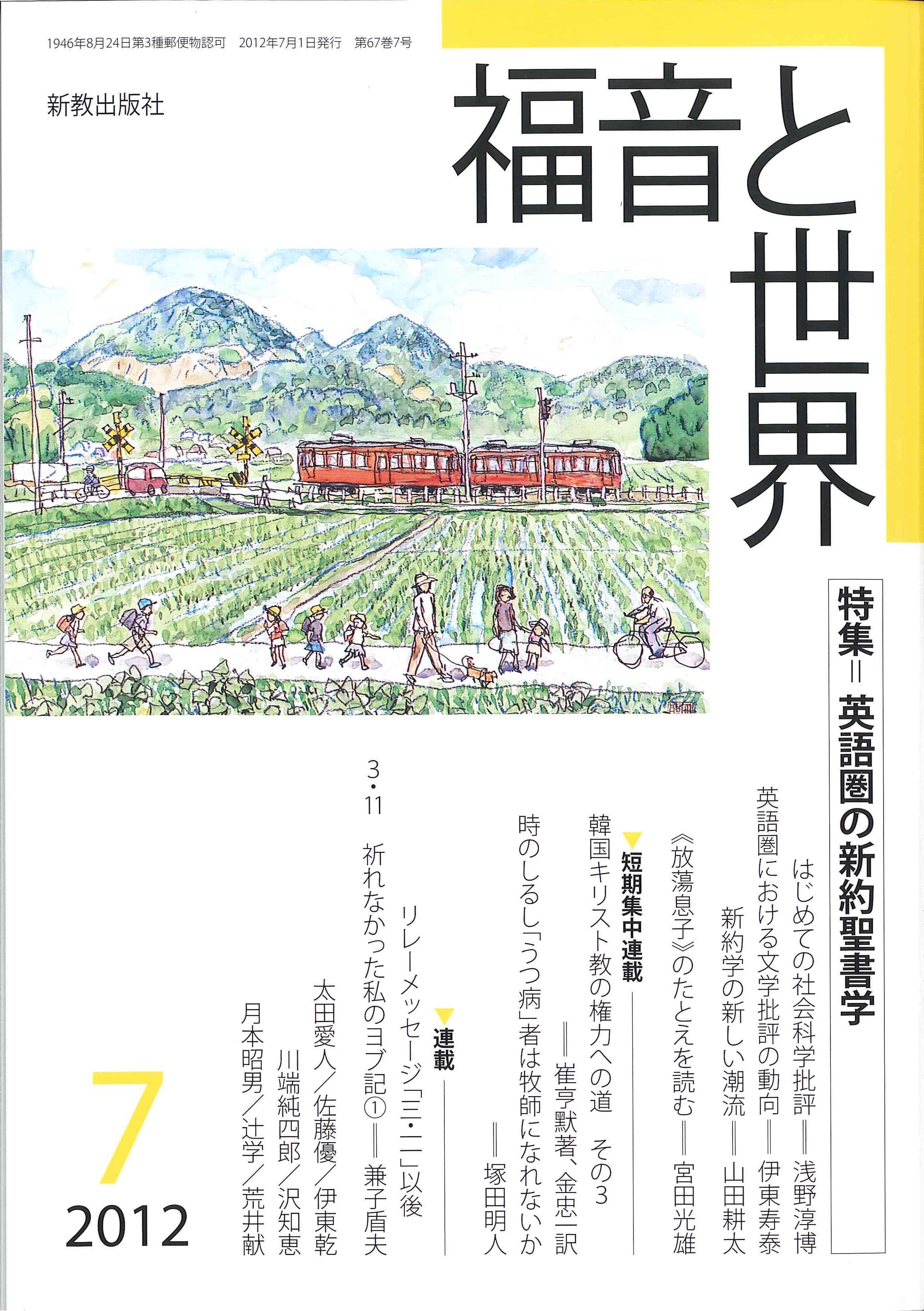 福音と世界 2012年7月号:表紙