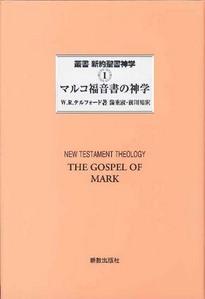 マルコ福音書の神学:表紙