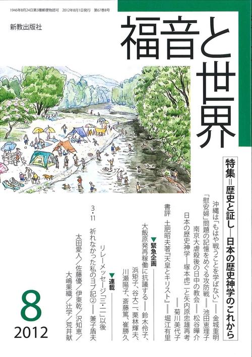 福音と世界 2012年8月号:表紙