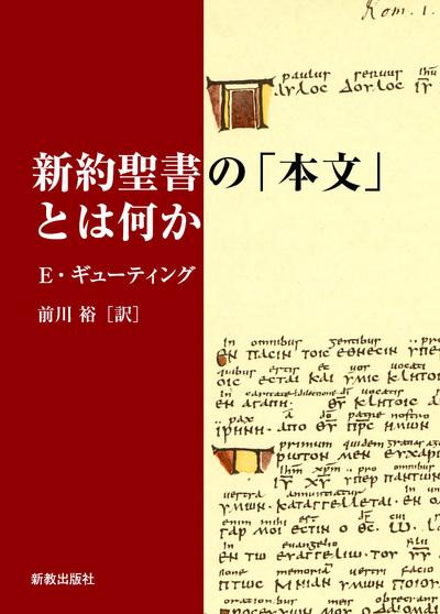 新約聖書の「本文」とは何か:表紙