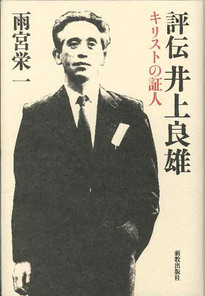評伝井上良雄:表紙