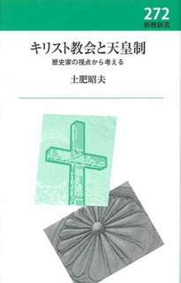キリスト教会と天皇制:表紙