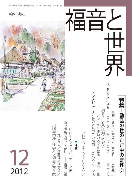 福音と世界2012年12月号:表紙
