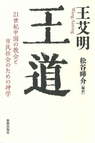 王道:表紙
