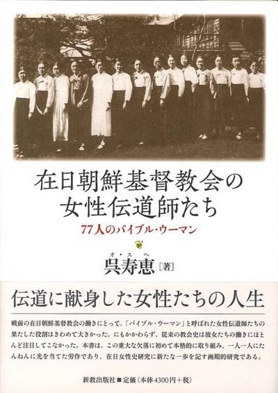 在日朝鮮基督教会の女性伝道師たち:表紙