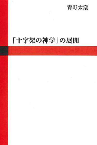 「十字架の神学」の展開:表紙