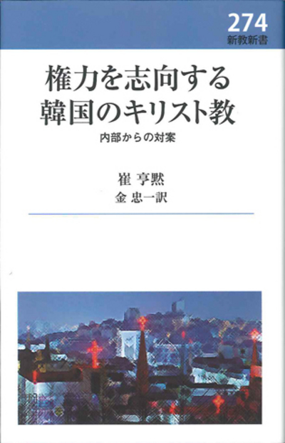 権力を志向する韓国のキリスト教:表紙