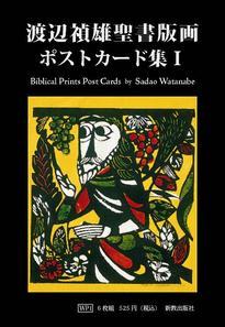 渡辺禎雄聖書版画ポストカード集1:表紙