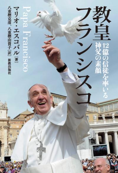 教皇フランシスコ:表紙