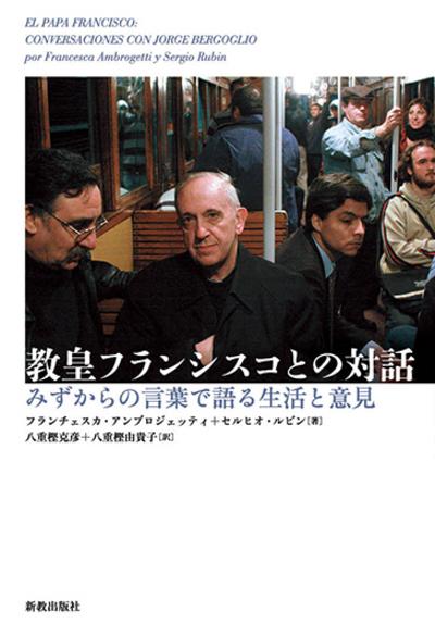 教皇フランシスコとの対話:表紙