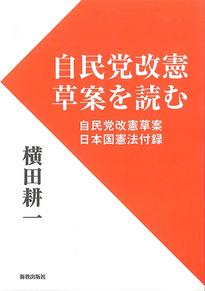 自民党改憲草案を読む:表紙