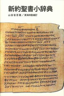 新約聖書小辞典:表紙