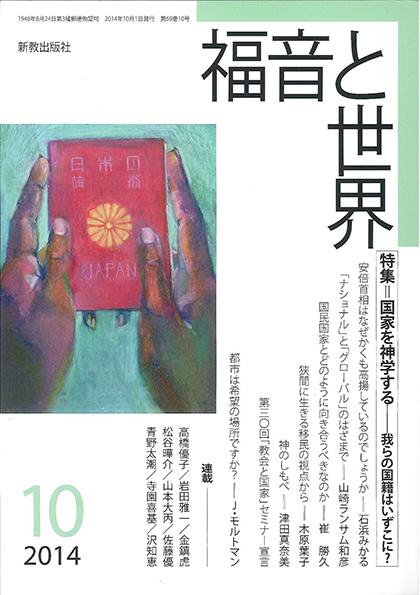 福音と世界2014年10月号:表紙