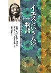 イエスという人の物語:表紙