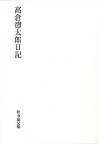 高倉徳太郎日記:表紙