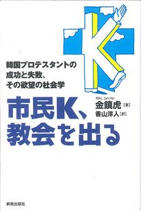 市民K、教会を出る:表紙