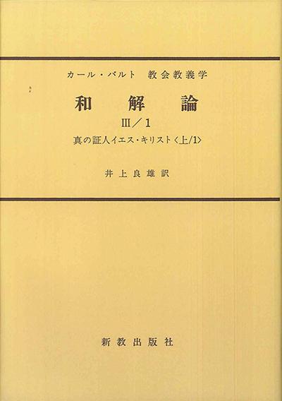 和解論 III/1 (KD IV/3):表紙