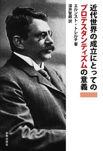 近代世界の成立にとってのプロテスタンティズムの意義:表紙