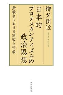 日本的プロテスタンティズムの政治思想:表紙