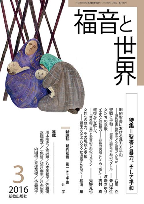 福音と世界2016年3月号:表紙