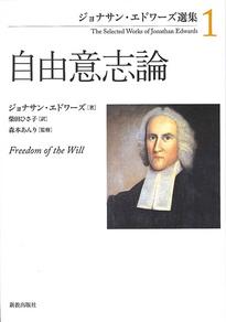 自由意志論:表紙