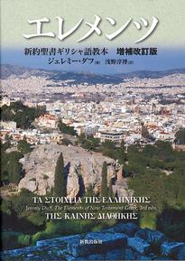 エレメンツ 新約聖書ギリシャ語教本 増補改訂版:表紙