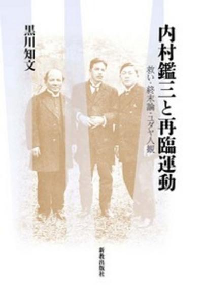 内村鑑三と再臨運動:表紙