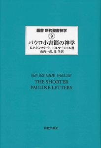 パウロ小書簡の神学:表紙