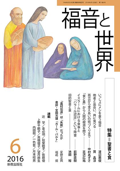 福音と世界2016年6月号:表紙