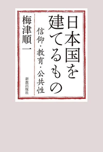 日本国を建てるもの:表紙