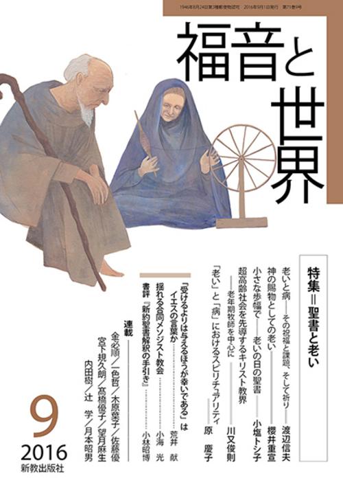 福音と世界2016年9月号:表紙