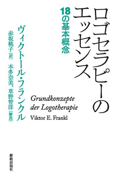ロゴセラピーのエッセンス:表紙