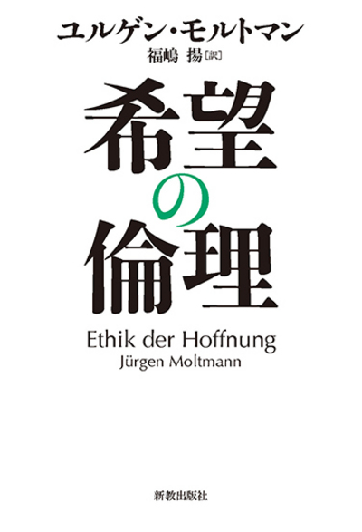 希望の倫理:表紙