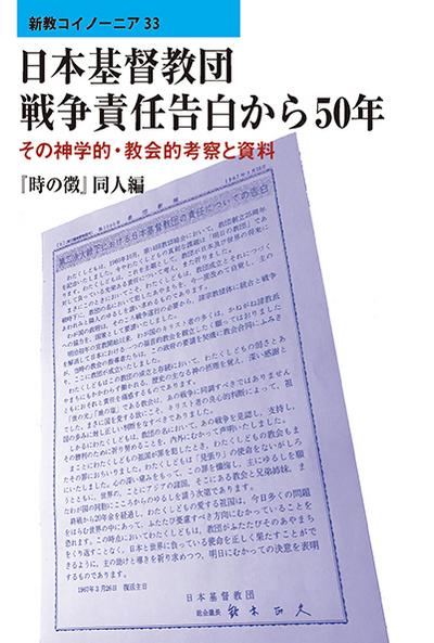 日本基督教団戦争責任告白から50年:表紙
