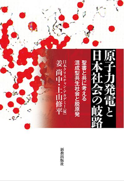 原子力発電と日本社会の岐路:表紙