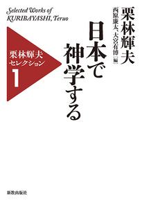 日本で神学する:表紙