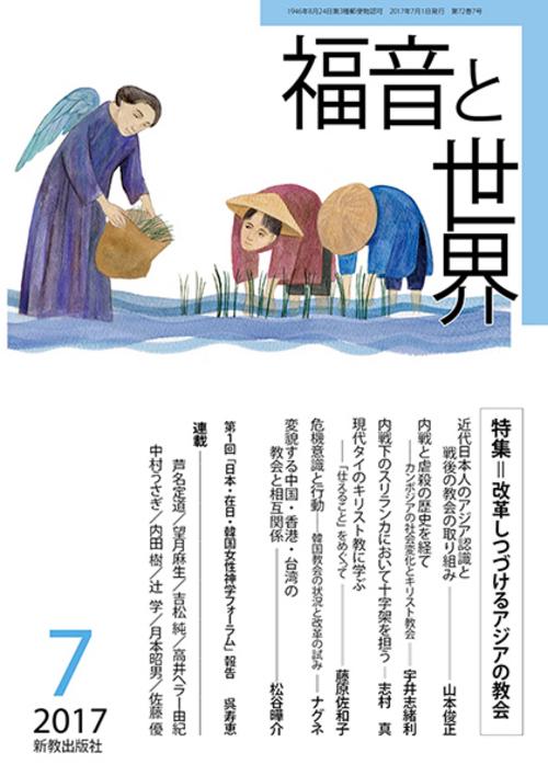 『福音と世界』2017年07月号:表紙