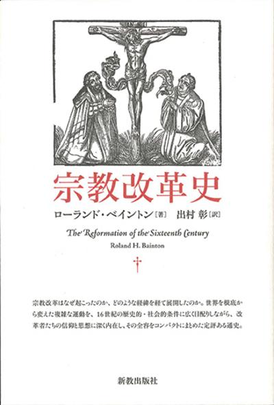 宗教改革史:表紙