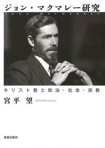 ジョン・マクマレー研究:表紙