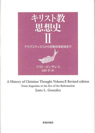 キリスト教思想史 II:表紙
