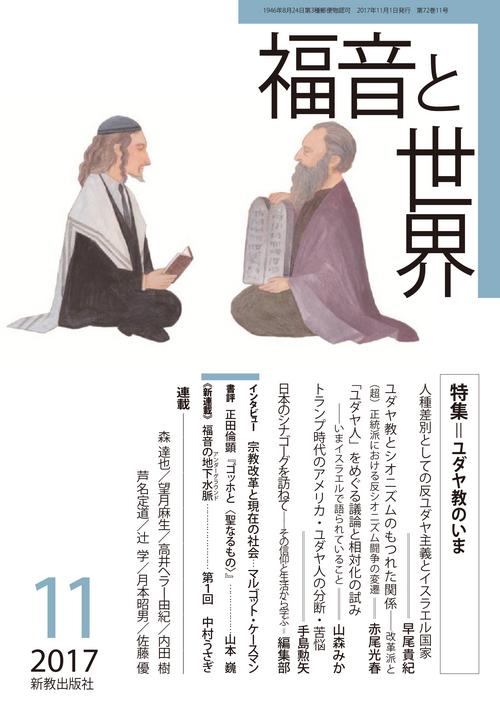 『福音と世界』2017年11月号:表紙