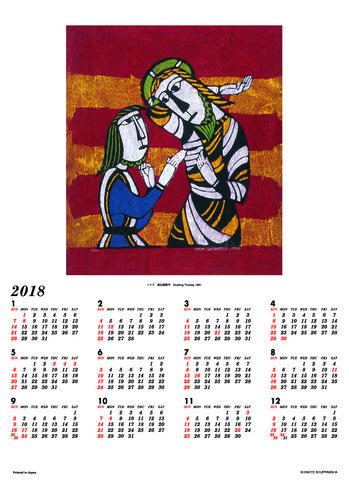 2018渡辺カレンダー.jpgのサムネール画像